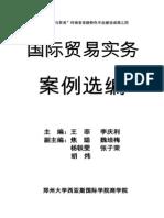 《国际贸易实务》案例选编--完整版