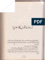 Zard Zamanon Ka Sawera by Nabeela Abar Raja Urdu Novels Center (Urdunovels12.Blogspot.com)