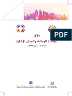 National Unity & Coexistence Conference, Qatar (ARABIC)