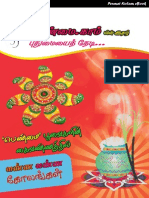 Penmai's Kolam eBook