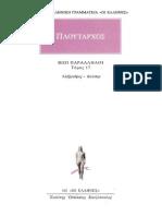 PLOUTARXOS - BIOI PARALLHLOI - ALEXANDROS - KAISAR-1.pdf