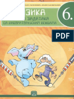 48902277 Fizika 6 Zbirka Zadataka OCR