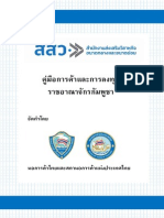 Trade and Investment Guide for Cambodia