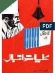 "Kuliyaat-e-Iqbal, ""persian"""