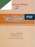 الإدارة في الفكر الاسلامي