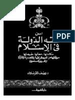 يوسف القرضاوى..من فقه الدوله في الاسلام