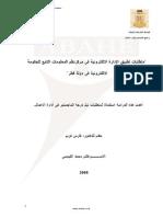 الخدمات الالكترونية - قطر