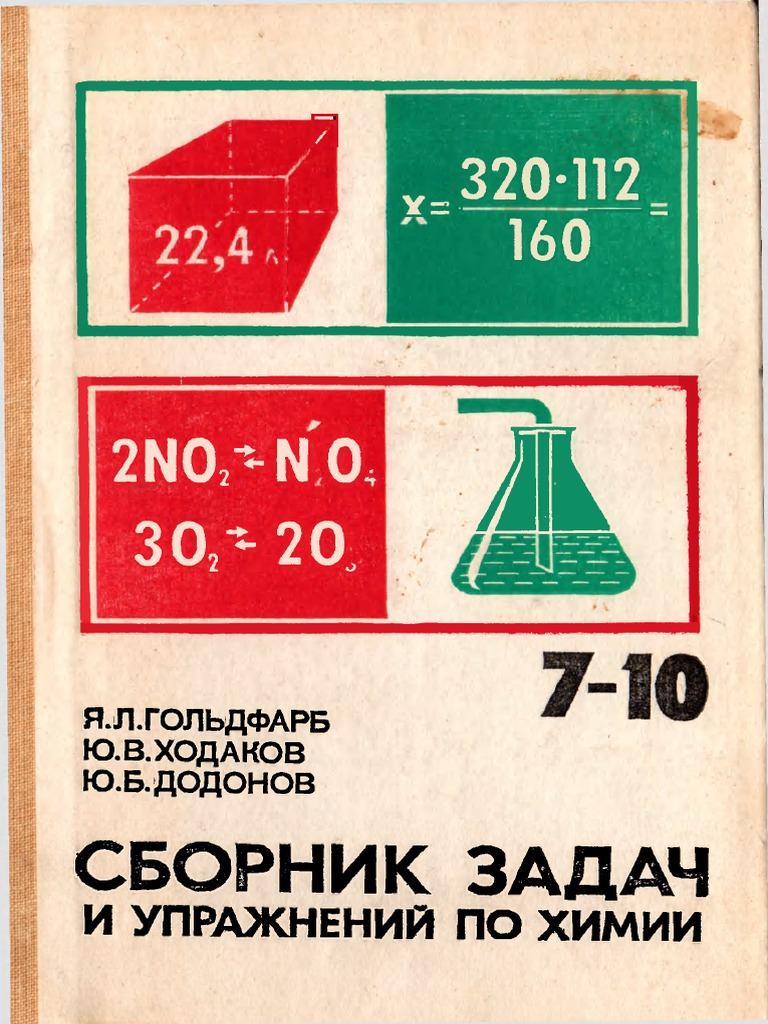 гдз по сборнику задач и упражнений по химии 7-10 гольдфарб 1987