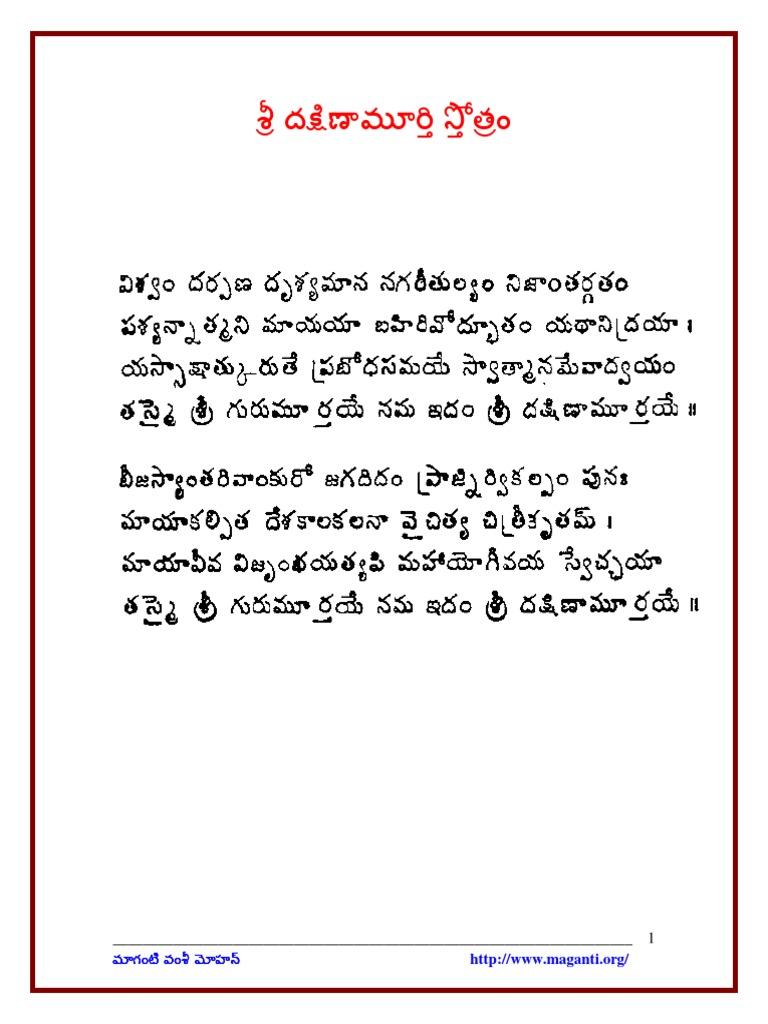 Dakshinamurthy Stotram Pdf