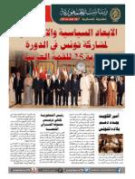 الأبعاد السياسية والاقتصادية لمشاركة تونس في الدورة العادية 25 للقمة العربية