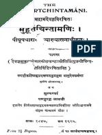 191422256 Jyotish Hindi Muhurtchintamani 1925