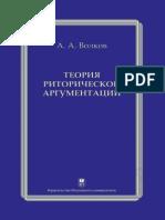 Волков А.А. - Теория риторической аргументации-2009