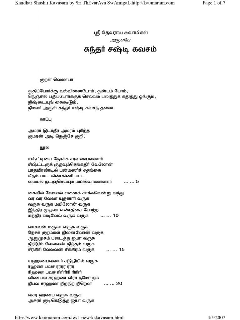 thevaram lyrics in english pdf