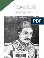 مذكرات السلطان عبدالحميد الثاني  رحمه الله