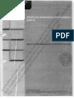 Αποσπάσματα από ΜΠΕ του ΕΜΑ ΙΙ (W)