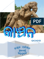 Kanchan 2014 the Odia Magazine