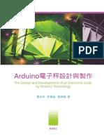 Arduino 電子秤設計與製作.pdf