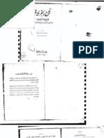 Sharh al-Kharidah al-Bahiyyah of Imam Ahmad ad-Dardir