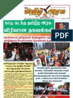 Tamil Arasu Finl Vol3