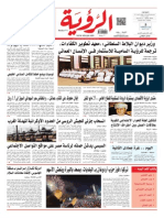 Alroya Newspaper 01-04-2014