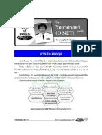 SC_Chemistry O NET (คาบ 1)