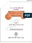 Raj Board Class 11 Book - Vishva Itihas Ke Kuch Vishay