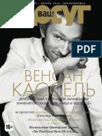 Журнал Ваш досуг (апрель, 2014)