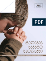 რელიგია საჯარო სკოლებში