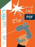 """العدد الثاني عشر من جريدة وصلة """"الاصدار الثاني"""