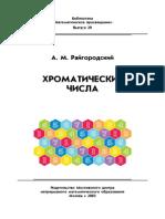 Хроматические числа - Райгородский А.М..pdf