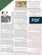 لتعارفوا - النشرة الشهرية - آذار 2014