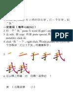 制作华语生字笔顺方式