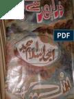 Zara Phir Se Kehna by Amjad Islam Amjad