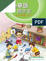 學華語開步走課本(注音符號)