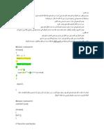 الدرس الرابع - الدوال.doc