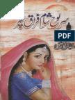 Sar e Loh e Sham e Firaq Phir by Subas Gul Urdu Novels Center (Urdunovels12.Blogspot.com)