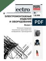 E00000745 Электромонтажные изделия и оборудование. Выпуск 1. Каталог описаний и схем по электротехнике