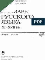 Словарь русского языка XI–XVII вв. Вып. 1 - 1975