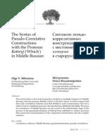 2012_1_Mitrenina.pdf