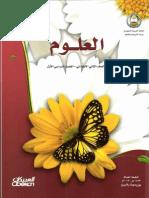 كتاب الطالب لمادة العلوم للصف الثاني الابتدائي الفصل الاول الطبعة المعدلة