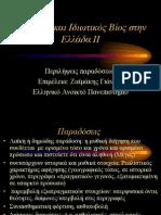 ΕΛΠ 41_PPT 4Η ΟΣΣ 2013-14_ΠΑΡΑΔΟΣΕΙΣ
