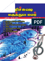 Arichuvadi Maruthuva Malar 2nd Issue