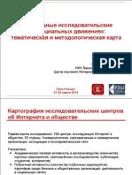 Международные исследовательские центры о социальных движениях