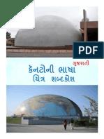 Cantonese Gujarati Dictionary