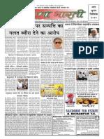 Prernabharti Issue 14 28thmarch 14