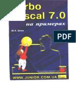 Turbo Pascal 7.0