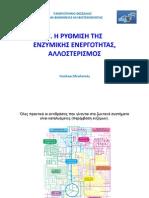 7. Allosteric Regulation_2013