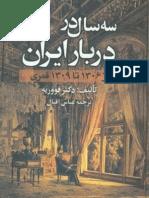 سه سال در دربار ايران