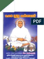 Ulaga Guru Vallalar Tamil New