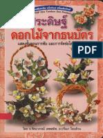 การประดิษฐ์ดอกไม้จากธนบัตร_-_สำนักพิมพ์เพชรกะรัต